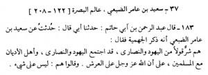 uluww-208h-p168-no183-saeed-bin-aamir