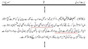Seerat-ul-Mahid-Vol-2-PDF-P9-BP-2-N978